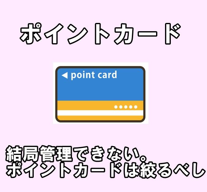 ポイントカードを大量に作る