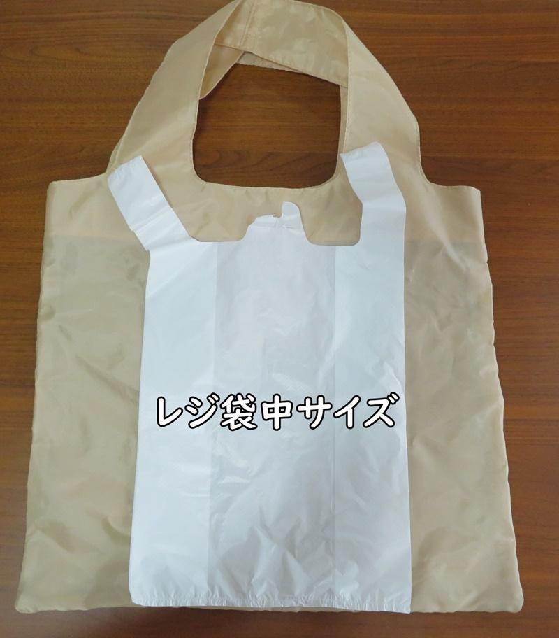 レジ袋 中サイズの大きさと比較