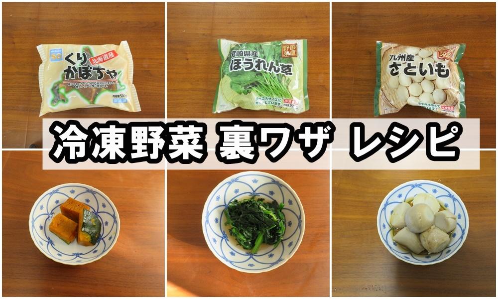 ガッテン冷凍野菜
