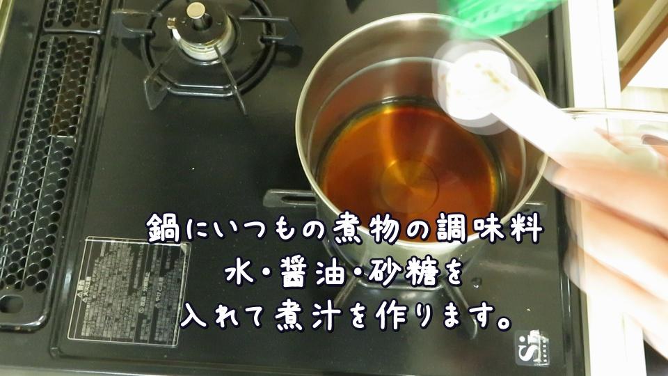 冷凍かぼちゃの煮汁