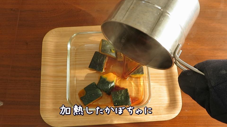 冷凍かぼちゃに煮汁をかける