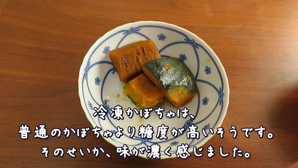 冷凍かぼちゃ