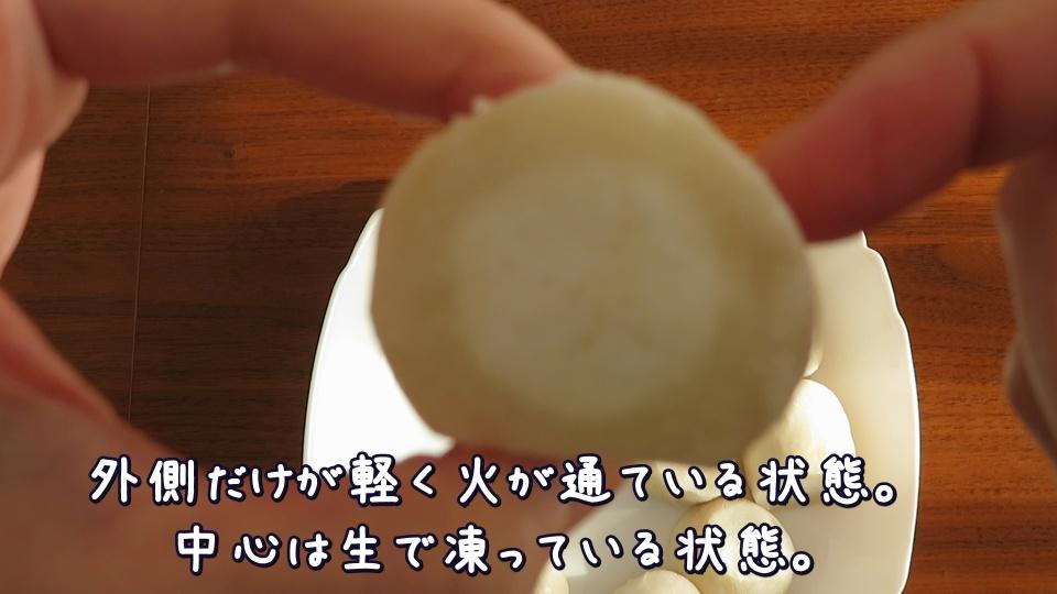 冷凍里芋ブランチング