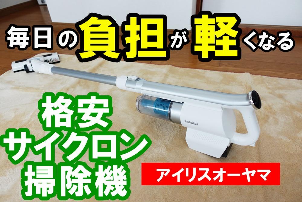 アイリスオーヤマサイクロン掃除機
