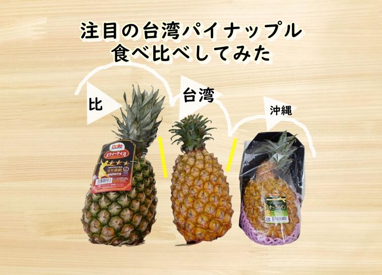 話題の台湾パイナップルとフィリピン産パイナップル・沖縄産のスナックパイン